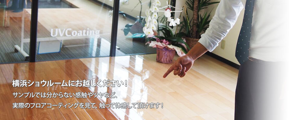 横浜ショウルームにお越しください!