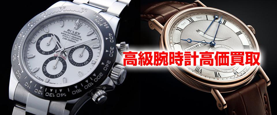 高級腕時計高価買取のリサイクルマートパティオ可児店