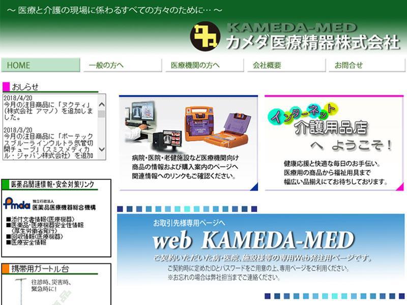 インターネット介護用品店(直営店) 入口画面