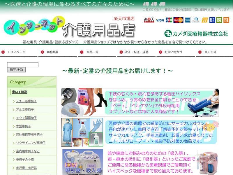 インターネット介護用品店(楽天店) トップ画面