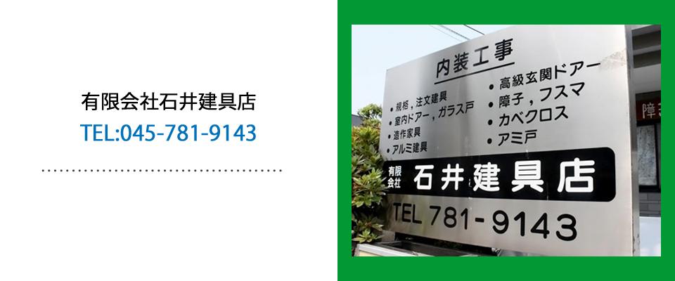 横浜市金沢区 建具 リフォーム内装工事 石井建具店