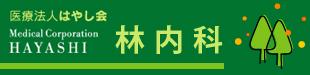 林内科ロゴ