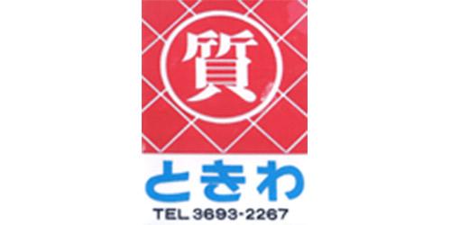 ときわ質店ロゴ