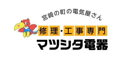 マツシタ電器ロゴ