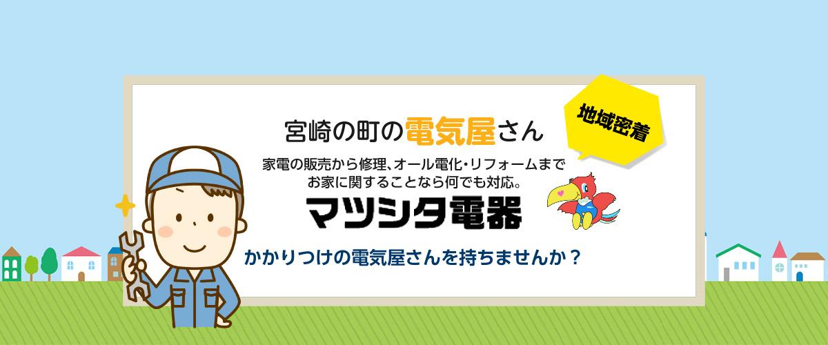 宮崎の町の電気屋さん マツシタ電器