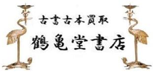 有限会社鶴亀堂書店鳴海店ロゴ