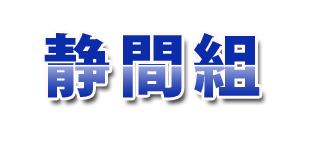 静間組ロゴ