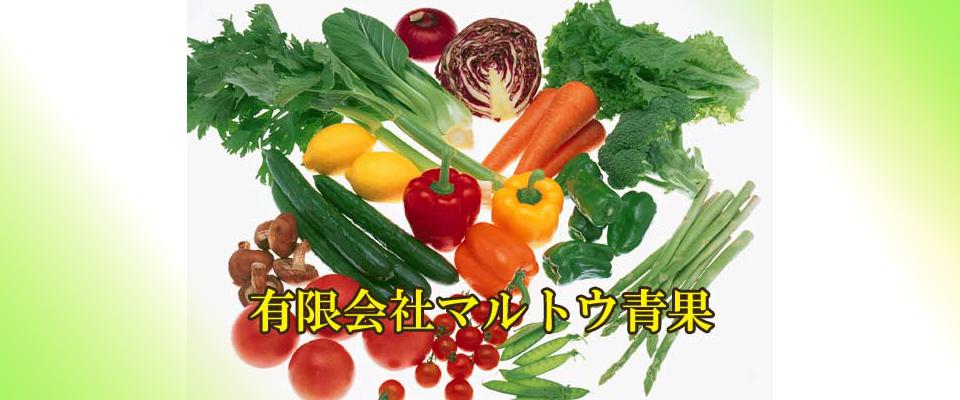 茨城県鉾田市野菜卸、青果卸と米菓製造マルトウ青果