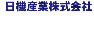 日機産業株式会社ロゴ