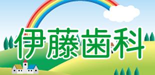 伊藤歯科ロゴ
