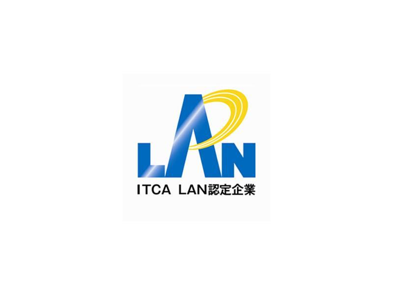 LAN認定企業として認定