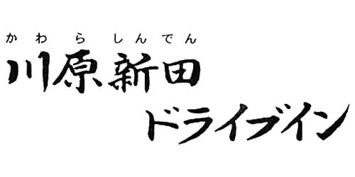 川原新田ドライブインロゴ