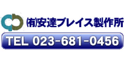 有限会社安達ブレイス製作所ロゴ