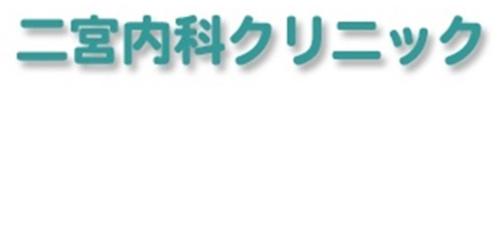 二宮内科クリニックロゴ