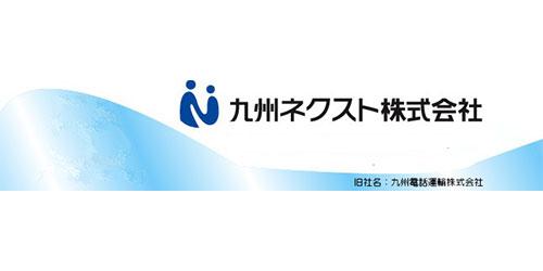 九州ネクスト株式会社/本社/営業部ロゴ