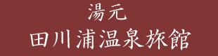 田川浦温泉旅館ロゴ