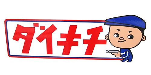 株式会社大吉車輌ロゴ