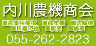 内川農機商会ロゴ