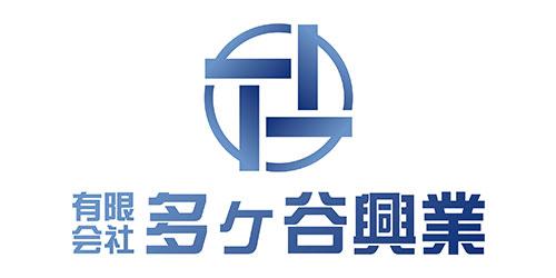 有限会社多ヶ谷興業ロゴ