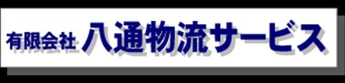 有限会社八通物流サービスロゴ