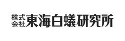 株式会社東海白蟻研究所ロゴ