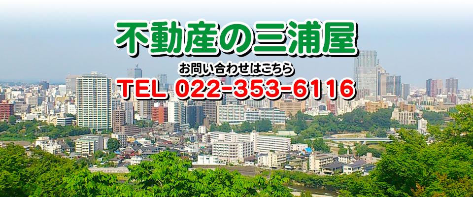 仙台市 賃貸・売買・駐車場 不動産の三浦屋