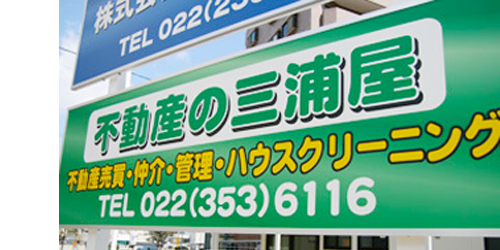 不動産の三浦屋ロゴ