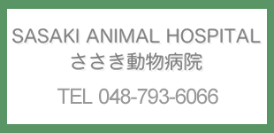 ささき動物病院ロゴ