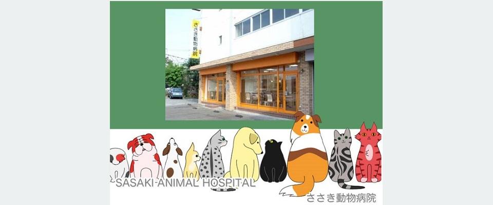 さいたま市北区 北大宮駅の動物病院