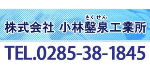 株式会社小林鑿泉工業所小山本社ロゴ
