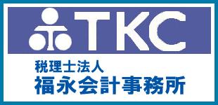福永会計事務所(税理士法人)ロゴ