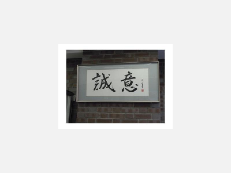 <<<< 所 訓 >>>>