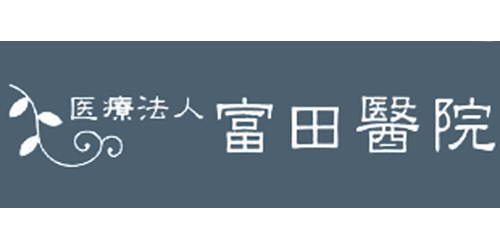 医療法人富田醫院ロゴ