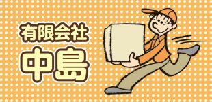 有限会社中島ロゴ