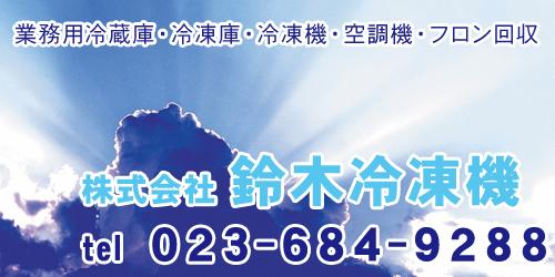 株式会社鈴木冷凍機ロゴ