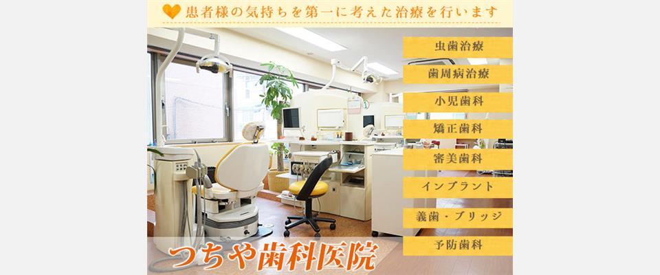 東京都豊島区 池袋駅 歯科 予約 つちや歯科医院