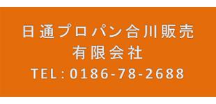 日通プロパン合川販売有限会社ロゴ