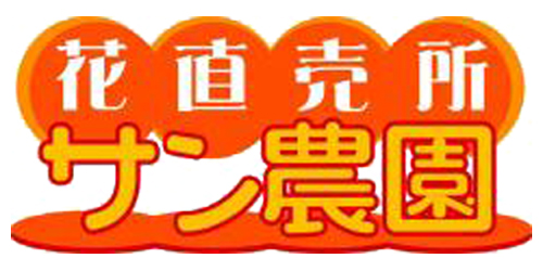 有限会社サン農園ロゴ
