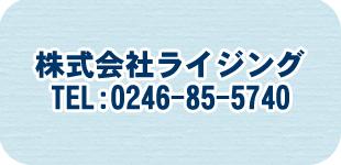 株式会社ライジングロゴ