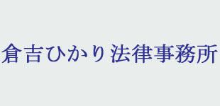 倉吉ひかり法律事務所ロゴ