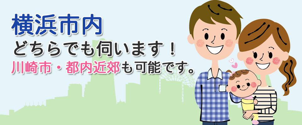 横浜市内のハウスクリーニング 有限会社シムラ