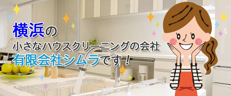 鶴見のハウスクリーニング 有限会社シムラ