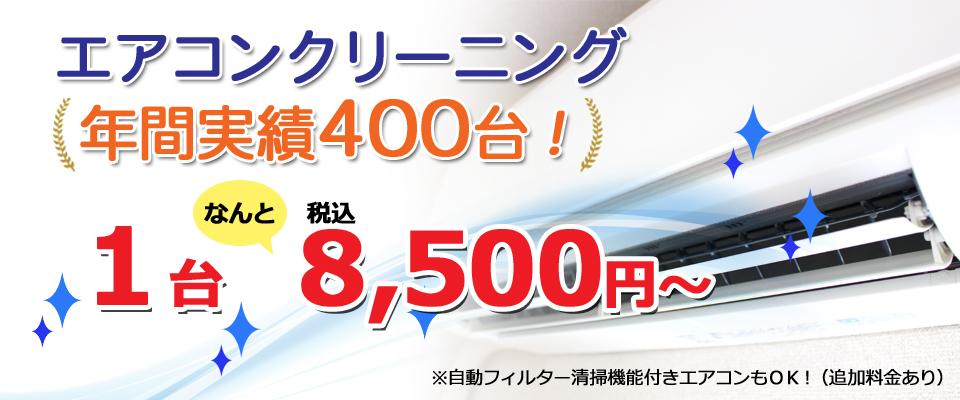エアコンクリーニング8000円