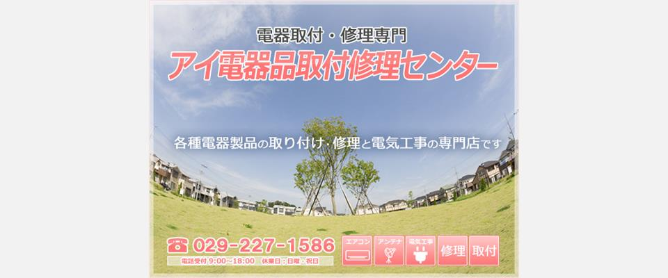 電気取付・修理専門【アイ電器品取付修理センター】