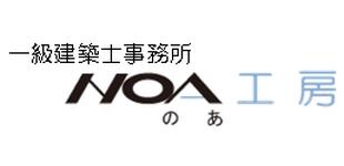 株式会社NOA工房ロゴ