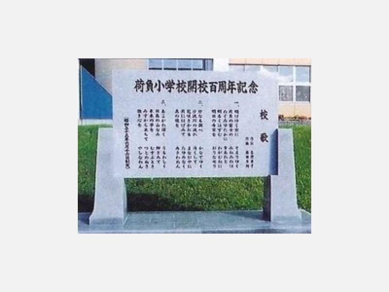 開校記念碑