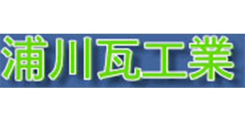 有限会社浦川瓦工業ロゴ