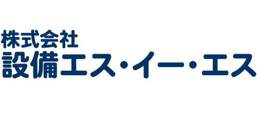株式会社設備エス・イー・エスロゴ
