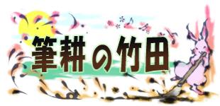 筆耕の竹田ロゴ