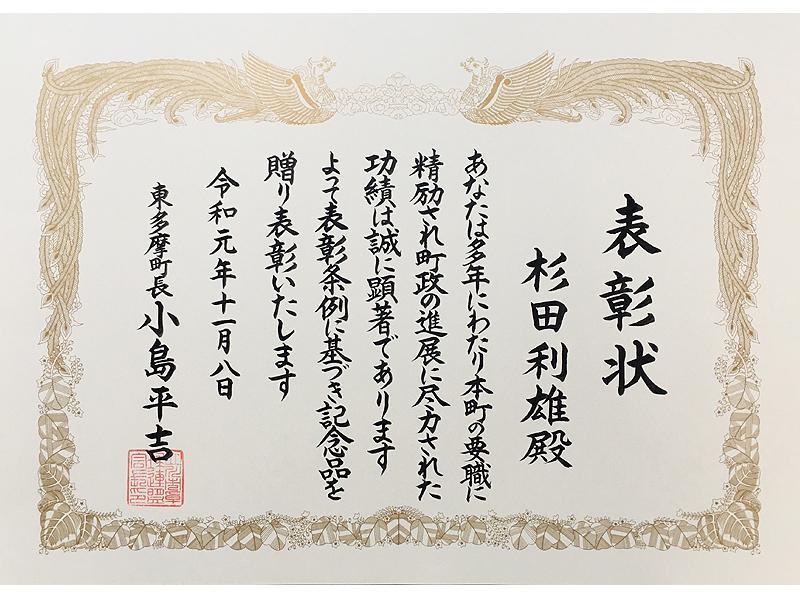 賞状102文字×30円=3,060円